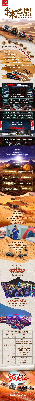 相约2021长城汽车沙漠英雄会,体验人类高质量十一假期
